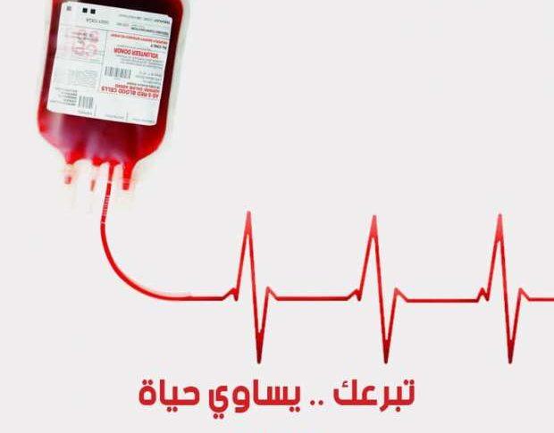 مستشفى سان جورج الاشرفية (الروم) بحاجة لدم من فئة O+ للتبرع الإتصال على: 71239103