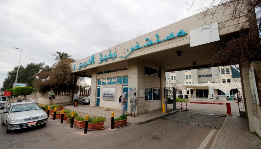مستشفى الحريري: 83 إصابة و26 حالة حرجة