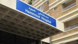 مستشفى حمود: نستنكر في هذه الظروف الصعبة ترويج أخبار تمس بالمستشفى وتؤذيه بدلاً من أن تدعمه