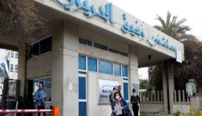 التقرير اليومي لمستشفى الحريري : اجراء 645 فحصا و44 مريضا داخل المستشفى للمتابعة
