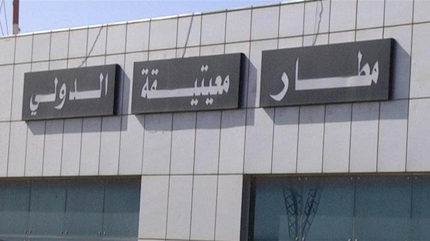 وقف الرحلات في مطار معيتيقة الليبي بسبب القصف