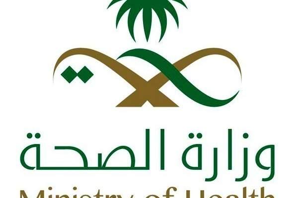 """الصحة السعودية: تسجيل 13 وفاة و1039 إصابة جديدة بـ""""كوفيد 19″ و1061 حالة شفاء"""