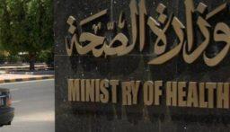 وزارة الصحة: 19 إصابة جديدة بفيروس كورونا