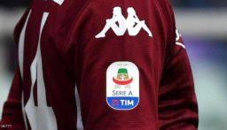 بسبب فيروس كورونا.. تأجيل مباريات في الدوري الإيطالي