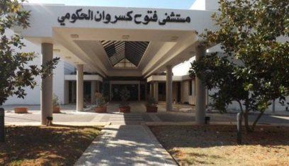 """إدارة مستشفى فتوح كسروان: عوارض المريضة لا تمت إلى عوارض الـ""""كورونا"""""""