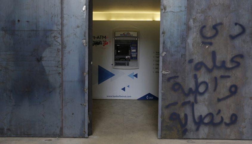 تعميم جديد من مصرف لبنان: تخفيض الفوائد لا يشمل القروض! (ليا القزي-الاخبار)