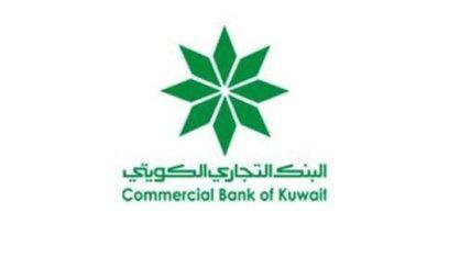"""خسائر """"البنك التجاري الكويتي"""" وصلت الى  16.6 مليون دينار خلال 2019"""
