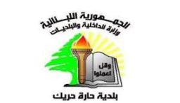 بلدية حارة حريك لوزير الاقتصاد : لسنا المعنيين برفض مصادرة مولد كهرباء مخالف
