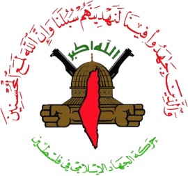 حركة الجهاد الإسلامي تعلن إنتهاء ردها العسكري على إسرائيل