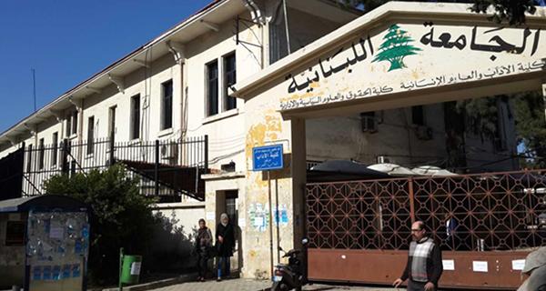 رفضاً لقرار العودة إلى دوام العمل الكامل: رابطة العاملين في اللبنانية دعت إلى الاعتصام غدا