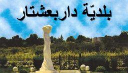 حملة فحوص pcr لمخالطي حالات إيجابية في داربعشتار