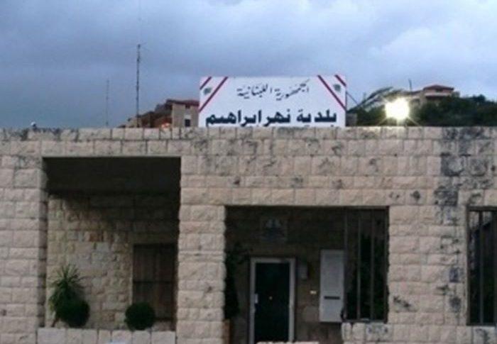 رئيس بلدية نهر ابراهيم: لا إصابات ولا حالة هلع في البلدة