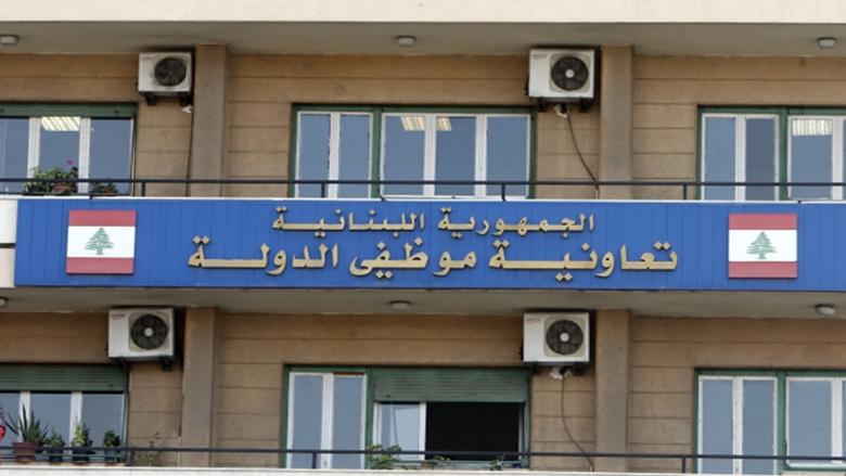 كورونا.. إقفال تعاونية موظفي الدولة فرع بعبدا غداً بسبب ظهور إصابة