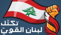 لبنان القوي: حان الوقت واكتملت الظروف لتشكيل حكومة طال انتظارها