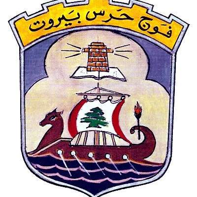 حرس بيروت أوقف 4 سوريين متلبسين بجرم السرقة في الاشرفية