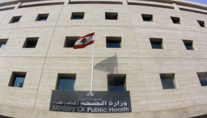 كيف علّقت وزارة الصحة على قرار قاضي الأمور المستعجلة؟