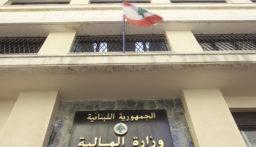 وزارة المال: إقفال 3 دوائر في كورنيش النهر والسجل العقاري في جبيل بسبب إصابة موظفين بالفيروس