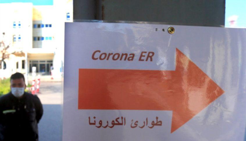 لا إصابات جديدة بكورونا في عكار