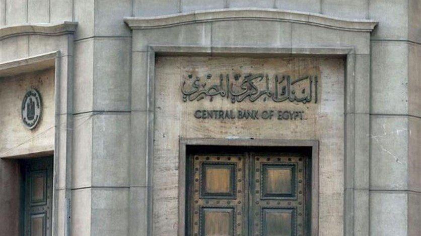 """المصرف المركزي المصري يضع حدا """"موقتا"""" للسحب والإيداع بالمصارف وأجهزة الصرف"""
