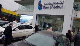 """بنك بيروت: يمكنكم ارسال التبرعات لـ """"كاريتاس"""" الكترونياً!"""