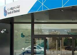 بنك بيروت يستقدم لقاح كوفيد ١٩ مجاناً لموظفيه
