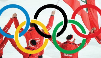 الاستحقاق الأولمبي اللبناني: تمديد أم رئيس جديد؟