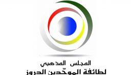المجلس المذهبي: تخصيص مبنى فندق سبأ في بحمدون كمركز للعزل الصحي