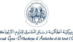 مجمع الروم الأرثوذكس: الصلوات في الأسبوع المقدس والشعانين والفصح يقيمها الكهنة فقط في الكنائس