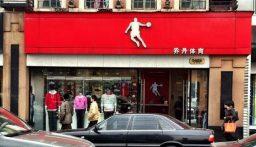 مايكل جوردان يفوز بنزاعه الطويل مع الصين