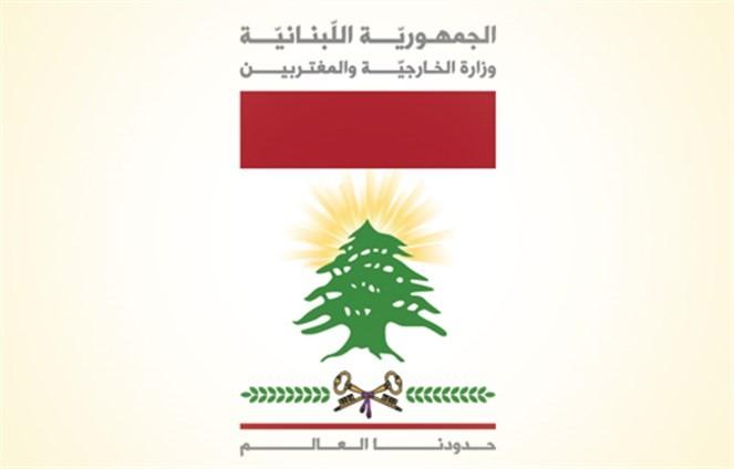 وزارة الخارجية تدين الهجوم الإرهابي على بغداد وتعلن تضامن لبنان مع حكومة العراق وشعبها