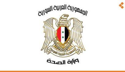 الصحة السورية: مؤشر خطر العدوى بكورونا يرتفع ويجب الالتزام بإجراءات الوقاية
