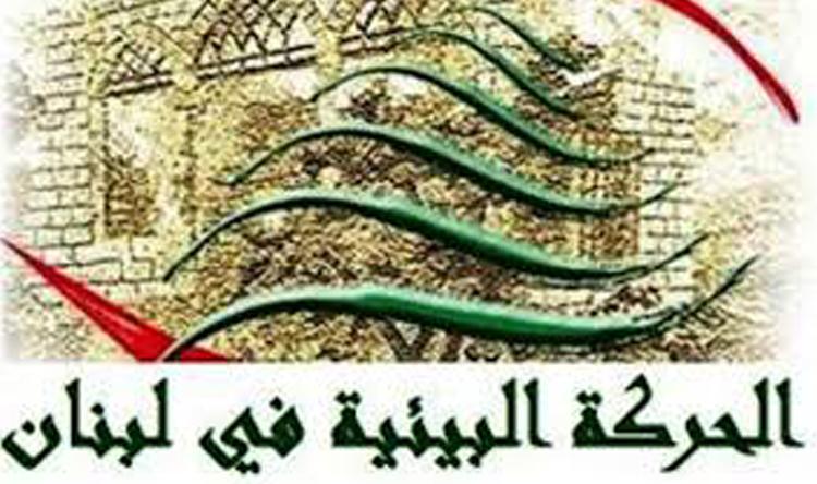 الحركة البيئية اللبنانية تابعت ملفي التعديات على الثروة الحرجية مع وزارة الزراعة في كفرفالوس وإده