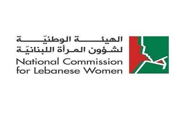 الهيئة الوطنية لشؤون المرأة: على لتضمين البيان الوزاري الالتزام بدعم قضايا المرأة