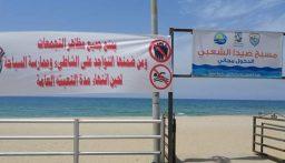بلدية صيدا: لعدم السباحة إلتزاما بمقررات التعبئة العامة