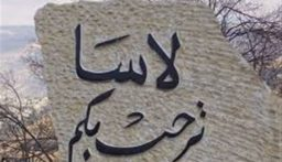 أهالي لاسا: رهاننا يبقى على الوحدة الوطنية ونعول على سيد بكركي