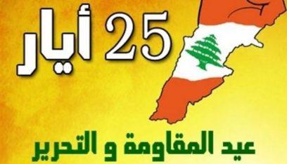 عشرون عاماً على التحرير والتحدّي الكبير أمام المقاومة هو مكافحة الفساد