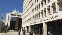 لماذا تغييب مسؤوليّة مفوّض الحكومة لدى مصرف لبنان؟!