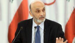 جعجع: مصير أكثر من 60 ألف طالب في اللبنانية في خطر