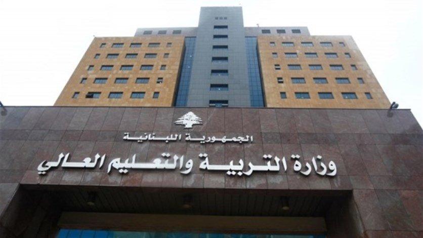 ما هي الضوابط التي ستعتمدها وزارة التربية لترفيع الطلاب؟