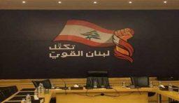 لبنان القوي: لتشكيل الحكومة سريعاً ومصرون على اجراء التدقيق الجنائي كمنطلق لعملية الاصلاح ومكافحة الفساد