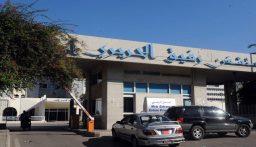 عدد الحالات الحرجة داخل مستشفى بيروت الحكومي 26 حالة