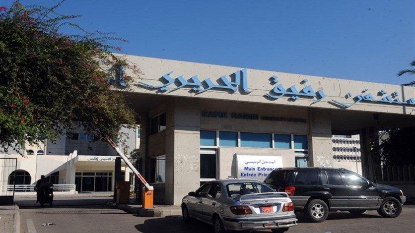 مستشفى الحريري الجامعي: 85 إصابة بكورونا و30 حالة حرجة