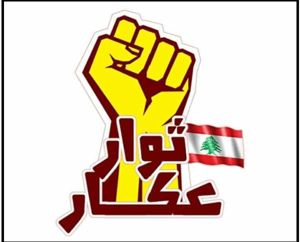 حراك عكار يشارك في تظاهرة ساحة الشهداء السبت
