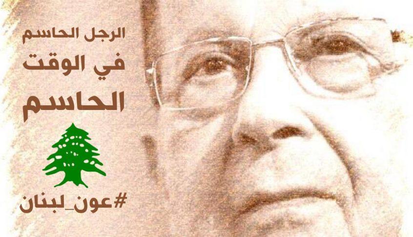 """هاشتاغ """"ميشال عون"""": الاول في لبنان"""
