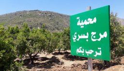 ليتحرك القضاء.. مرج بسري يحتله نازحون سوريون