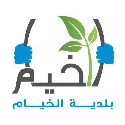 بلدية الخيام: إقفال مدرسة عيسى بن مريم حتى الاثنين المقبل
