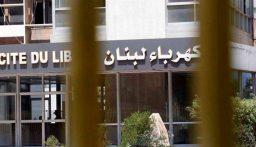 كهرباء لبنان والمولّدات ومصرف لبنان: الأسوأ لم يأتِ بعد (إيلي الفرزلي – الأخبار)