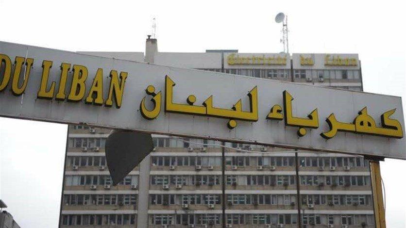 اعتصام تحذيري لعمال ومستخدمي كهرباء لبنان غدا