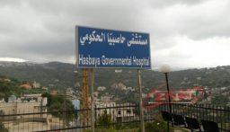 مستشفى حاصبيا الحكومي تتسلم هبة لغسل الكلى مقدّمة من  الصحة العالمية