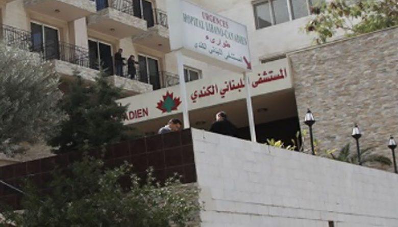 المستشفى اللبناني الكندي: دخول ٦ حالات جديدة بكورونا وخروج ٢٦